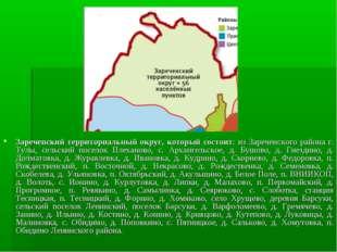 Зареченский территориальный округ, который состоит: из Зареченского района г.