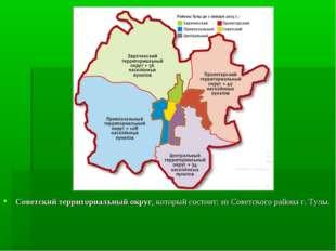 Советский территориальный округ, который состоит: из Советского района г. Тулы.