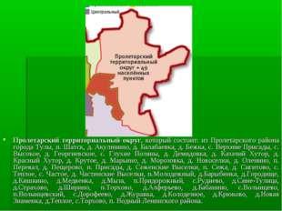 Пролетарский территориальный округ, который состоит: из Пролетарского района
