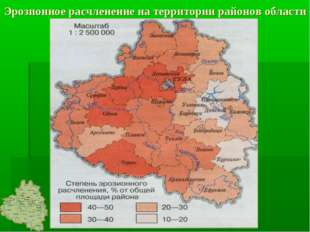 Эрозионное расчленение на территории районов области