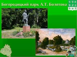 Богородицкий парк А.Т. Болотова