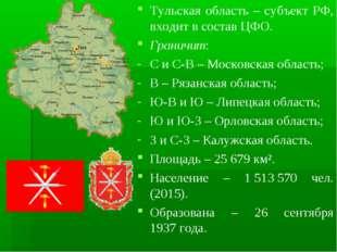 Тульская область – субъект РФ, входит в состав ЦФО. Граничит: С и С-В – Моско