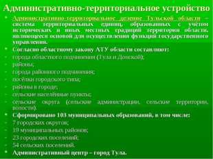 Административно-территориальное устройство Административно-территориальное де