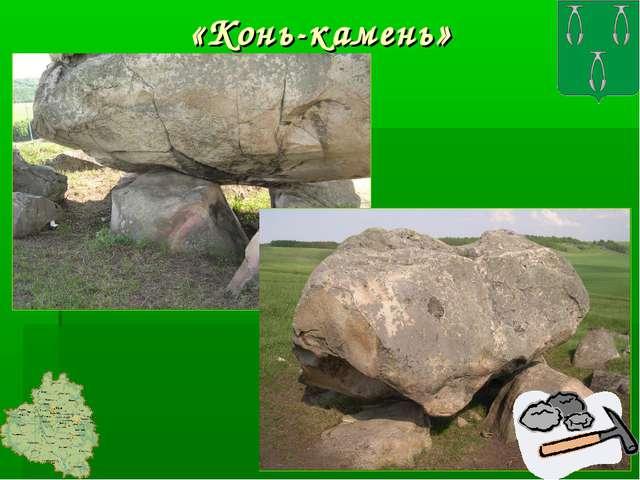 «Конь-камень»