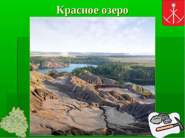 Красное озеро