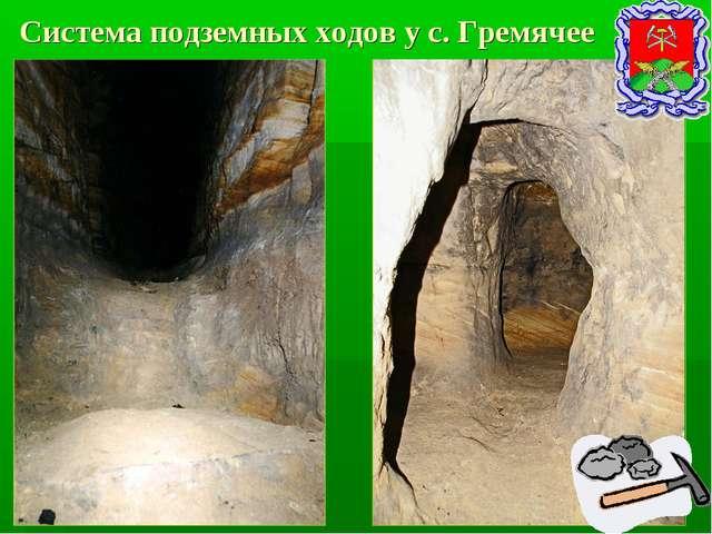 Система подземных ходов у с. Гремячее