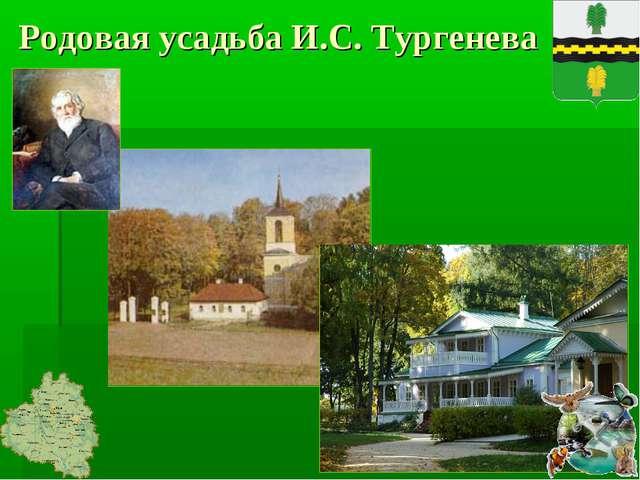 Родовая усадьба И.С. Тургенева
