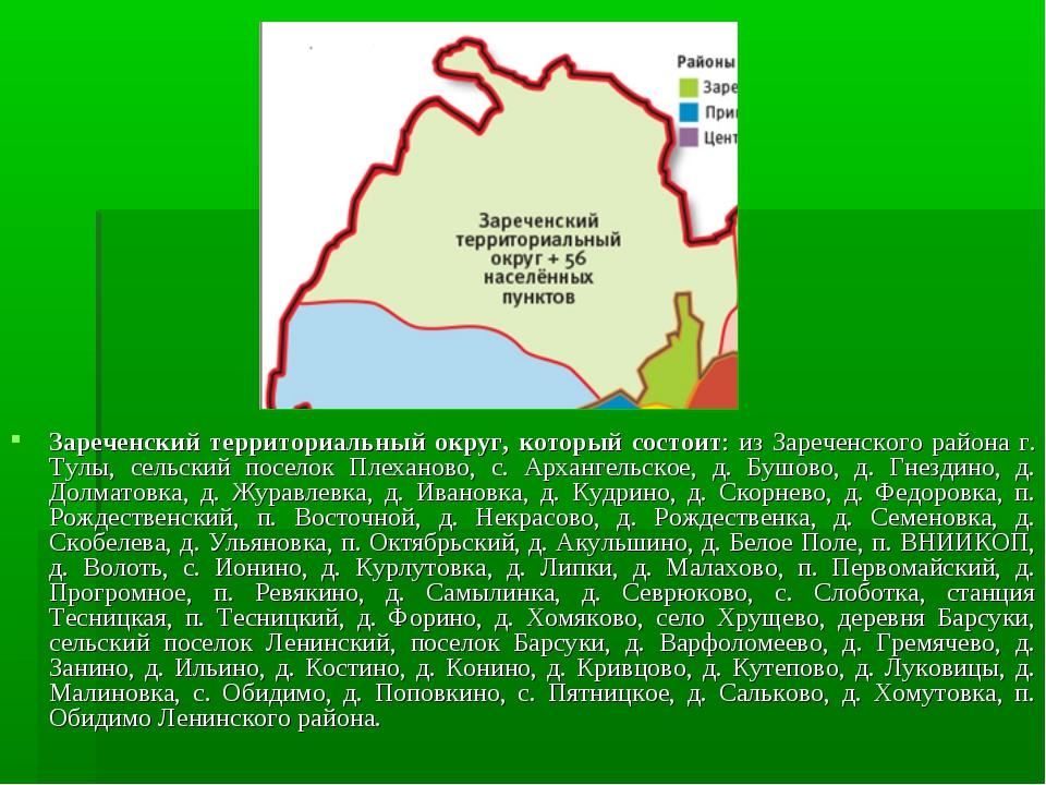 Зареченский территориальный округ, который состоит: из Зареченского района г....