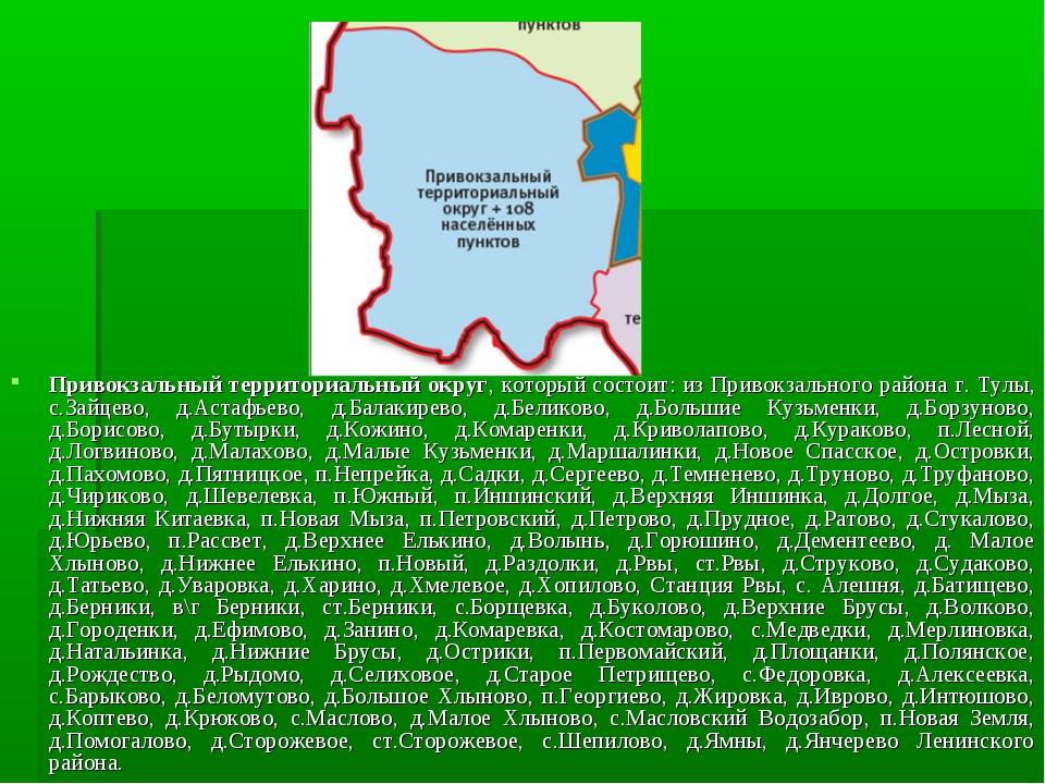 Привокзальный территориальный округ, который состоит: из Привокзального район...