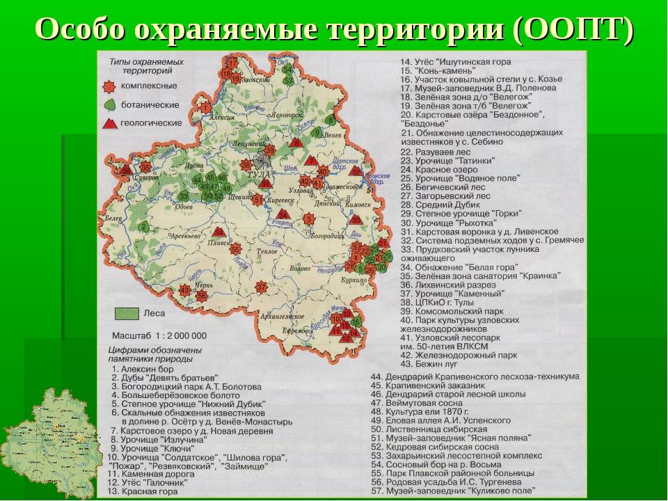 Особо охраняемые природные территории государственные природные заповедники, в том числе биосферные; национальные