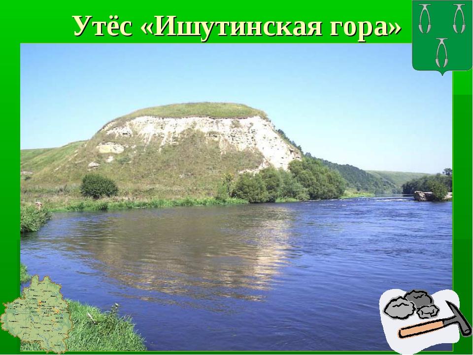 Утёс «Ишутинская гора»