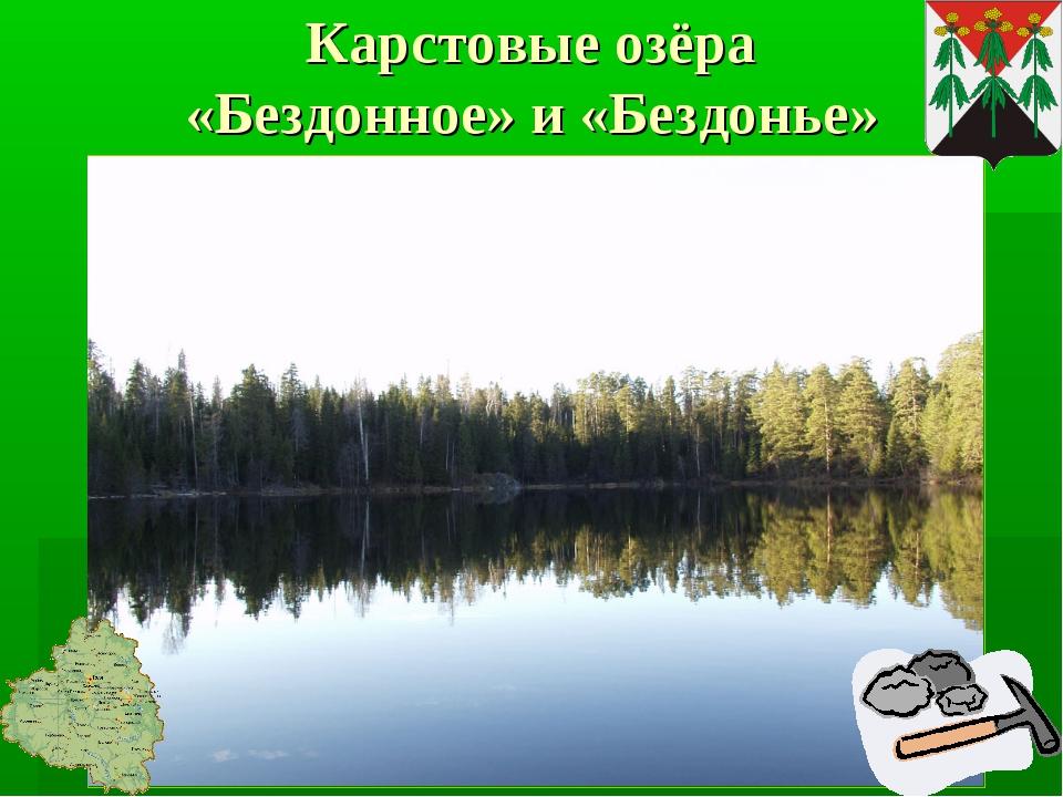 Карстовые озёра «Бездонное» и «Бездонье»