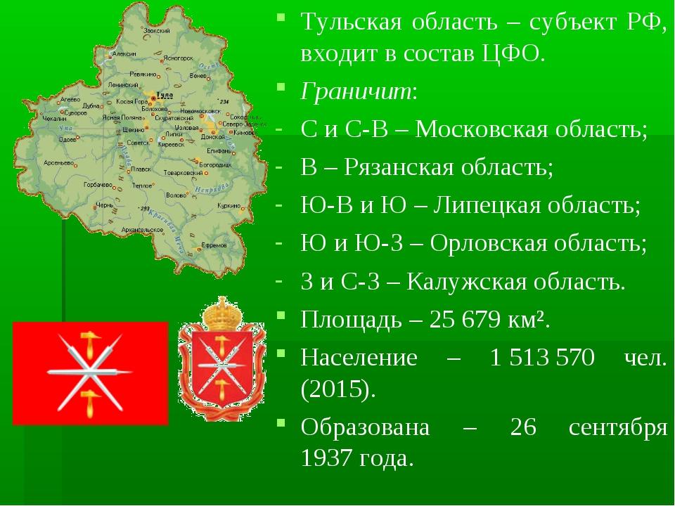 Тульская область – субъект РФ, входит в состав ЦФО. Граничит: С и С-В – Моско...