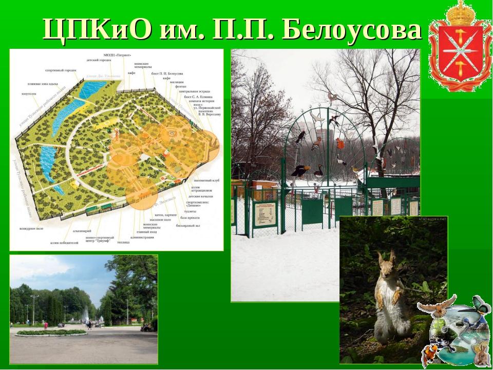 ЦПКиО им. П.П. Белоусова