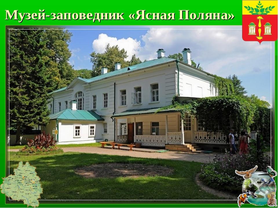 Музей-заповедник «Ясная Поляна»