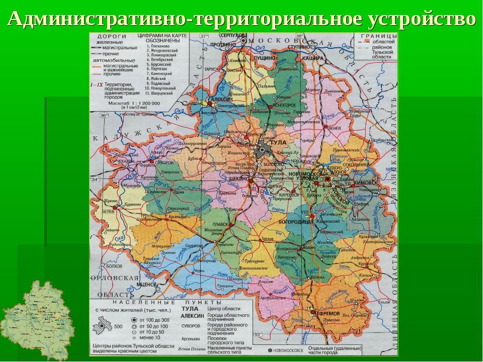 Административно-территориальное устройство