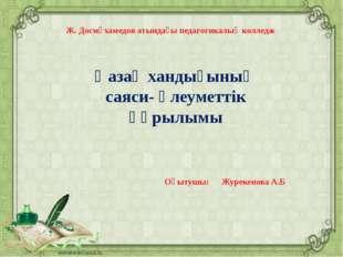 Ж. Досмұхамедов атындағы педагогикалық колледж Қазақ хандығының саяси- әлеуме