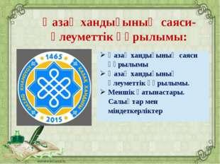 Қазақ хандығының саяси- әлеуметтік құрылымы: Қазақ хандығының саяси құрылымы