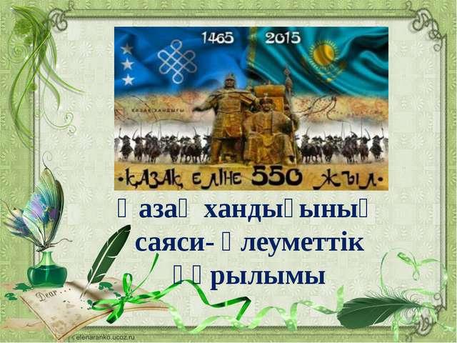 Қазақ хандығының саяси- әлеуметтік құрылымы