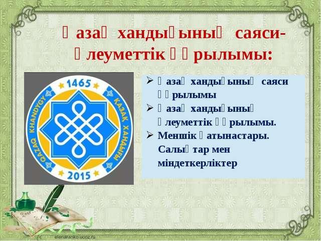 Қазақ хандығының саяси- әлеуметтік құрылымы: Қазақ хандығының саяси құрылымы...