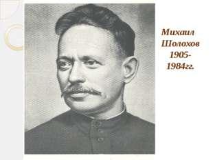 Михаил Шолохов 1905-1984гг.