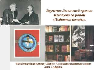 Вручение Ленинской премии Шолохову за роман «Поднятая целина». Международная