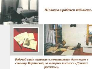 Шолохов в рабочем кабинете. Рабочий стол писателя в мемориальном доме-музее в