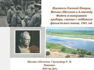 Писатели Евгений Петров, Михаил Шолохов и Александр Фадеев осматривают прибор