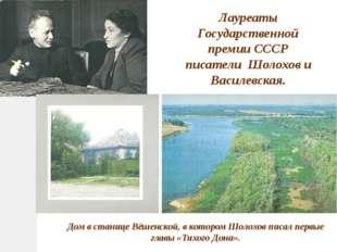 Дом в станице Вёшенской, в котором Шолохов писал первые главы «Тихого Дона».