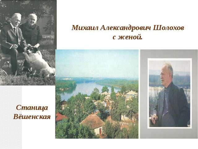 Михаил Александрович Шолохов с женой. Станица Вёшенская