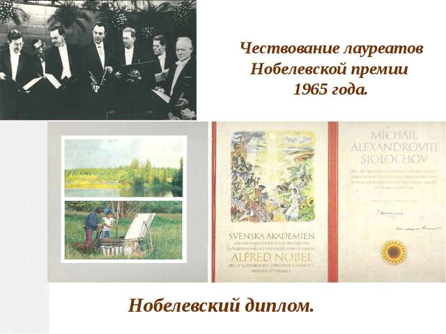 Чествование лауреатов Нобелевской премии 1965 года. Нобелевский диплом.