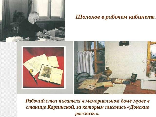 Шолохов в рабочем кабинете. Рабочий стол писателя в мемориальном доме-музее в...