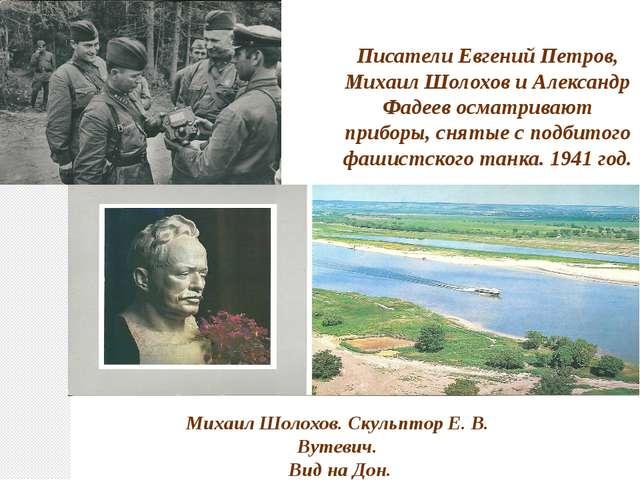 Писатели Евгений Петров, Михаил Шолохов и Александр Фадеев осматривают прибор...