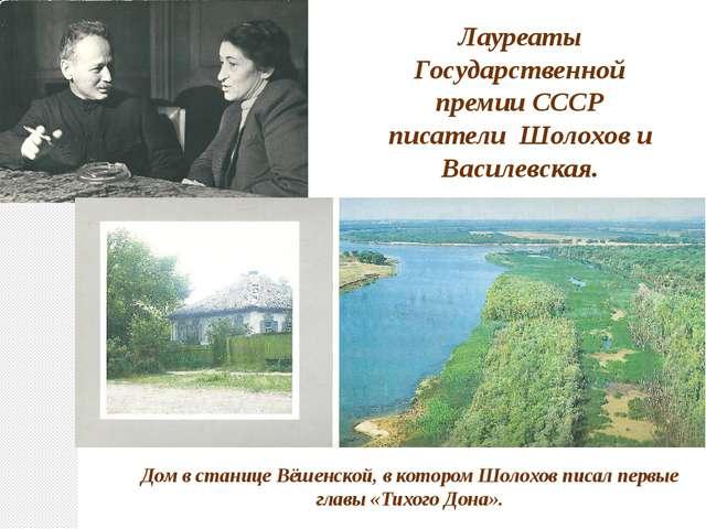Дом в станице Вёшенской, в котором Шолохов писал первые главы «Тихого Дона»....