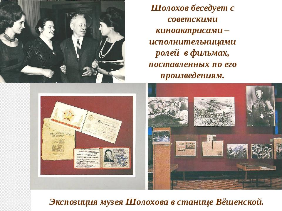 Шолохов беседует с советскими киноактрисами – исполнительницами ролей в фильм...