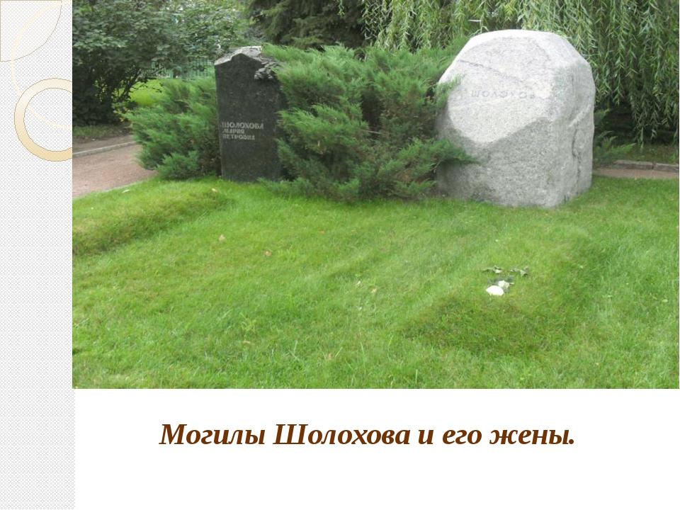 Могилы Шолохова и его жены.