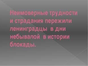 Неимоверные трудности и страдания пережили ленинградцы в дни небывалой в исто