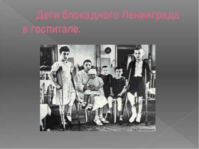 Дети блокадного Ленинграда в госпитале.