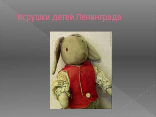 Игрушки детей Ленинграда
