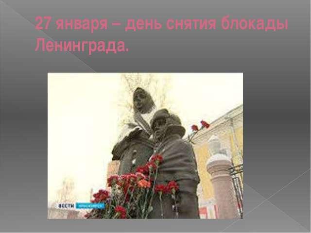 27 января – день снятия блокады Ленинграда.