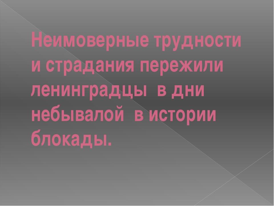 Неимоверные трудности и страдания пережили ленинградцы в дни небывалой в исто...