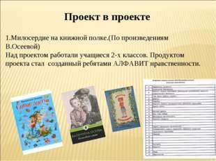 Проект в проекте 1.Милосердие на книжной полке.(По произведениям В.Осеевой) Н
