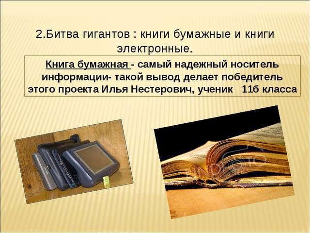 2.Битва гигантов : книги бумажные и книги электронные. Книга бумажная - самый...