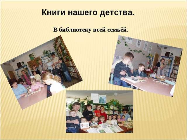 Книги нашего детства. В библиотеку всей семьёй.