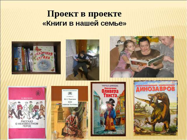 Проект в проекте «Книги в нашей семье»