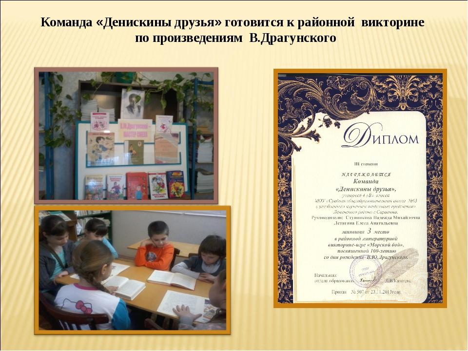 Команда «Денискины друзья» готовится к районной викторине по произведениям В....