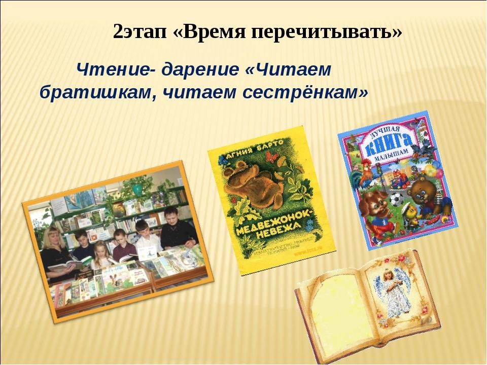 2этап «Время перечитывать» Чтение- дарение «Читаем братишкам, читаем сестрёнк...