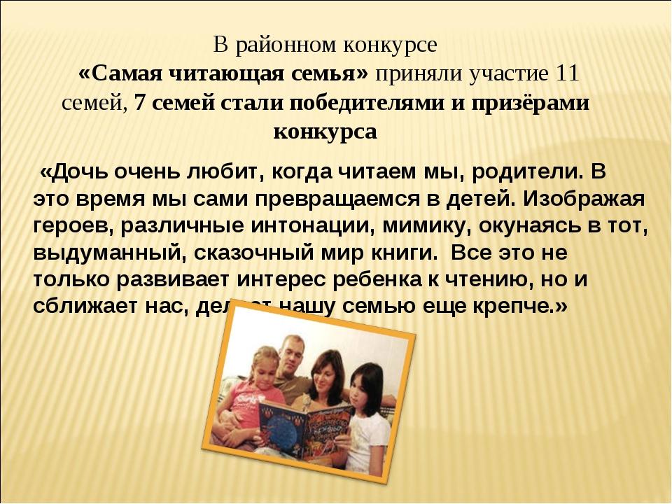 В районном конкурсе «Самая читающая семья» приняли участие 11 семей, 7 семей...