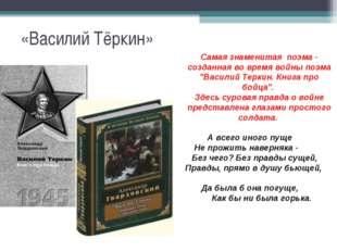 """Самая знаменитая поэма - созданная во время войны поэма """"Василий Теркин. Книг"""