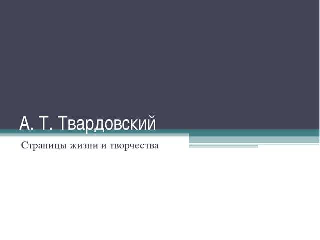 А. Т. Твардовский Страницы жизни и творчества